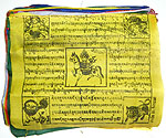 Large Windhorse Prayer Flag, 9x9.5 inches