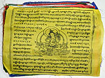 Green Tara Prayer Flag, 7x9 inches